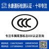 【車輛尾部標誌CCC認證】車輛尾部標誌3C認證  3C認證代理公司 官網可查