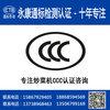 【炒菜機CCC認證】炒菜機3C認證 永康通標專註3C認證 3C認證