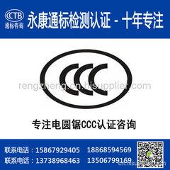 【電圓鋸CCC認證】電圓鋸3C認證  3C認證代理公司 官網可查