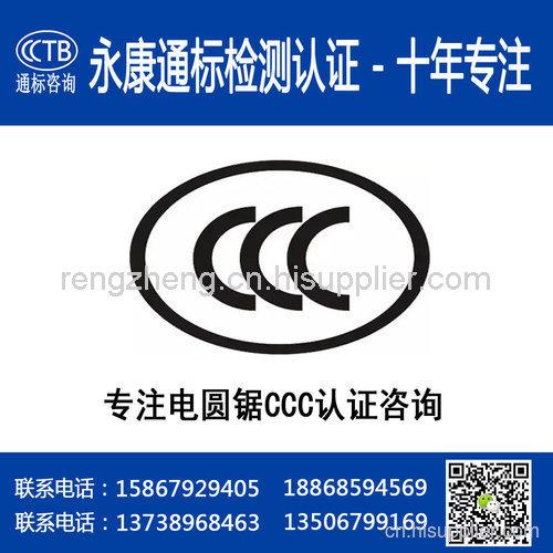 掛式吊磨機CCC認證