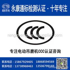 【電動吊磨機3C認證】專業辦理認證服務 官網可查詢
