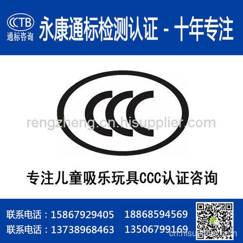 【兒童吸樂玩具CCC認證】兒童吸樂玩具3C認證 永康通標專註3C認證 3C認證