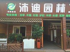柳州市沛迪園林建材有限公司