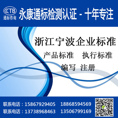 專業辦理企業標準編寫註冊申請