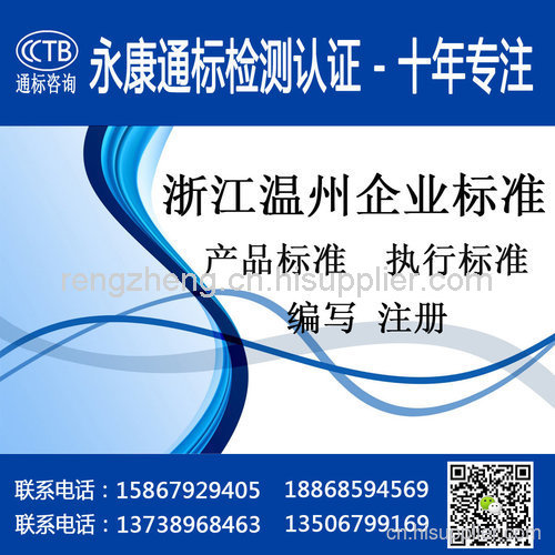 浙江溫州企業標準編寫註冊申請 專業快速