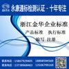 金華【產品企業標準備案】企業標準編寫 企業標準填寫 企業標準註冊