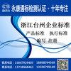 浙江臺州企業標準編寫註冊申請  專業快速