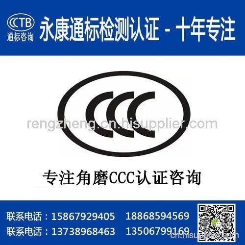蘭溪角磨CCC認證