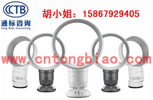 寧波無葉風扇CE認證