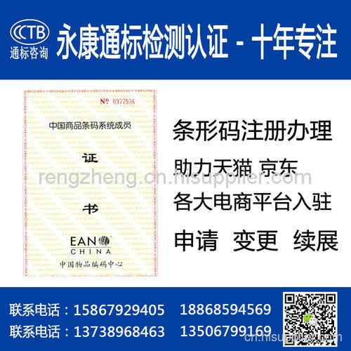 浙江永康產品條形碼註冊辦理申請  快速拿證