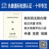 永康條形碼註冊申請  產品條形碼註冊