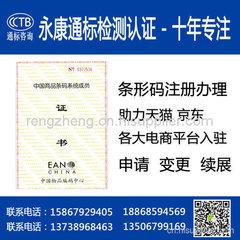 浙江永康產品條形碼註冊申請辦理