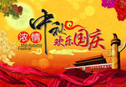 西安峰景裝飾設計有限公司祝賀新老客戶雙節快樂