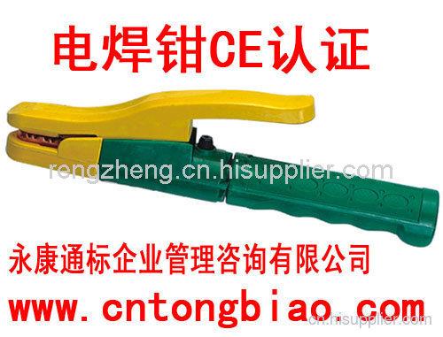 武義電焊鉗CE認證