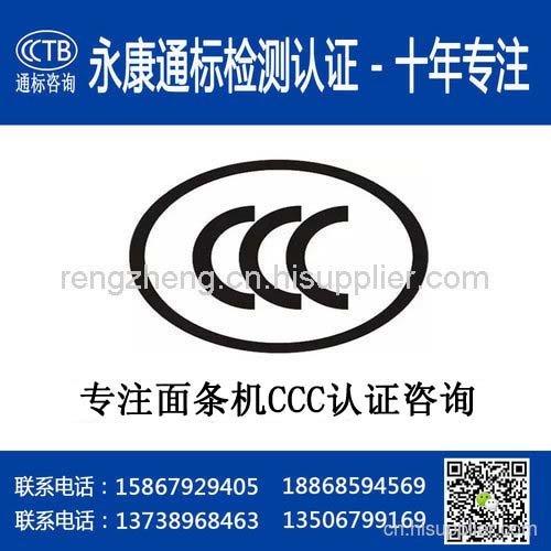 專註面條機CCC認證辦理