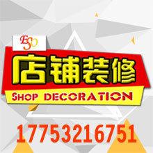 淄博阿裏巴巴店鋪裝修 阿裏巴巴運營