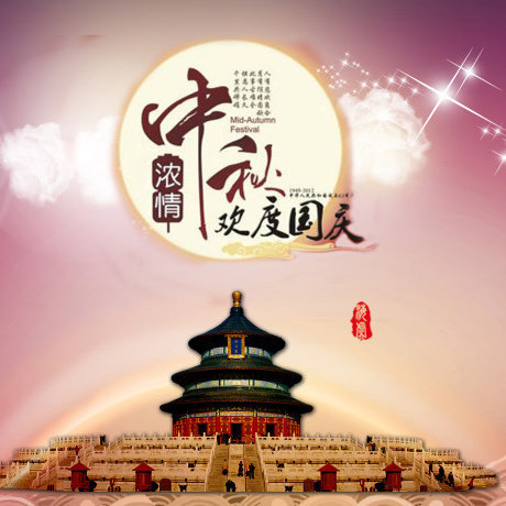 上海信冉办公家具祝您双节快乐!