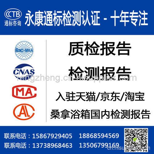 質檢報告 國內檢測 CCC認證