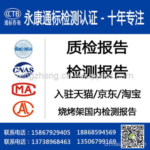 【燒烤架 質檢報告認證】國內檢測認證 認證  燒烤架檢測報告辦理