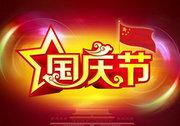 2017年青海锦恒空压机租赁公司国庆后上班通知
