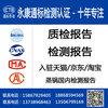 國內沖擊電鉆產品檢測服務CNAS資質