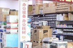 貴陽辦公用品批發銷售市場