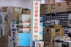貴州辦公用品銷售廠