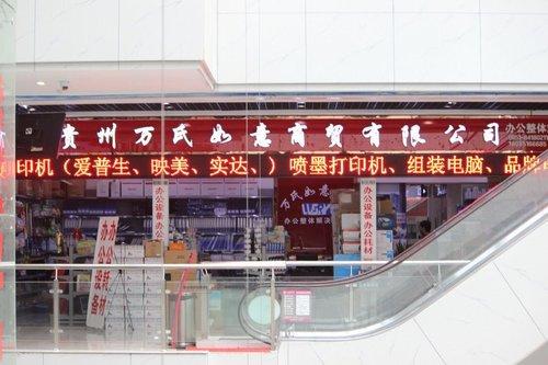 貴陽辦公用品供應商家