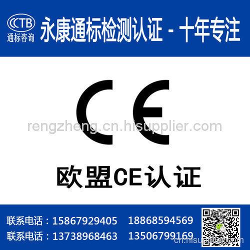 眼鏡CE認證