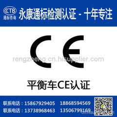 平衡車CE認證 歐盟CE認證  永康專業辦理CE認證