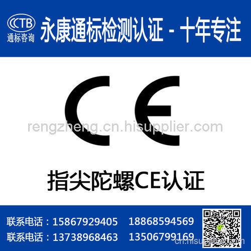 【指尖陀螺CE認證】專業辦理認證服務 官網可查詢