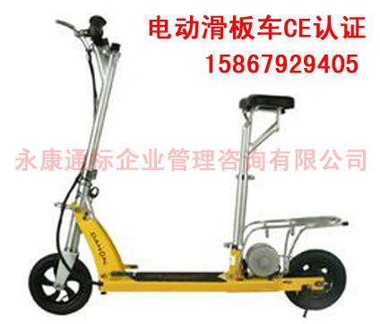 電動滑板車CE認證價格