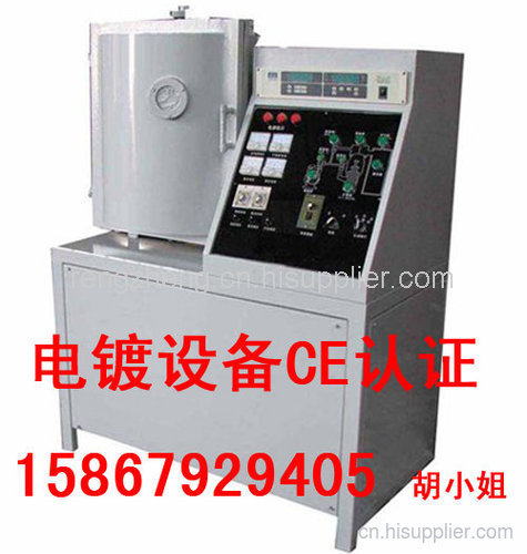 電鍍設備CE認證公司