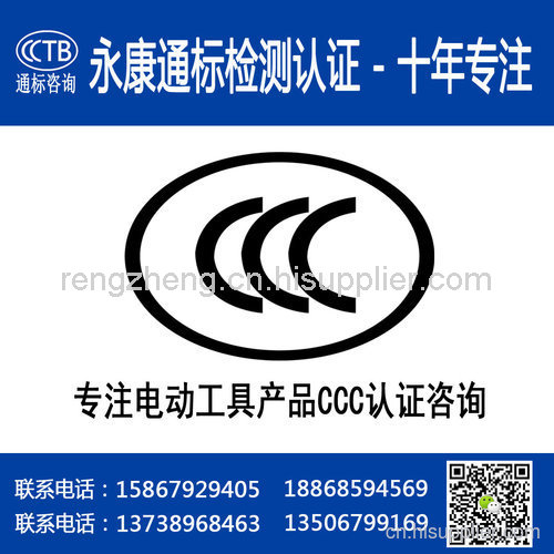 CCC認證 永康 電動工具 小家電