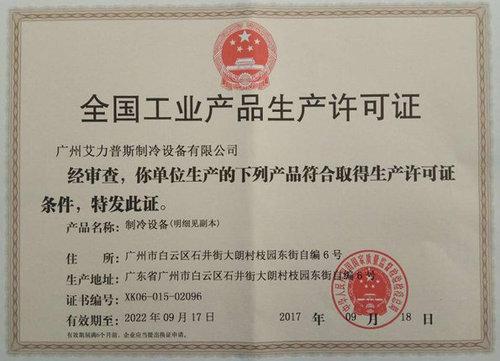 恭喜广州艾力普斯制冷设备有限公司获得工业产品生产许可证