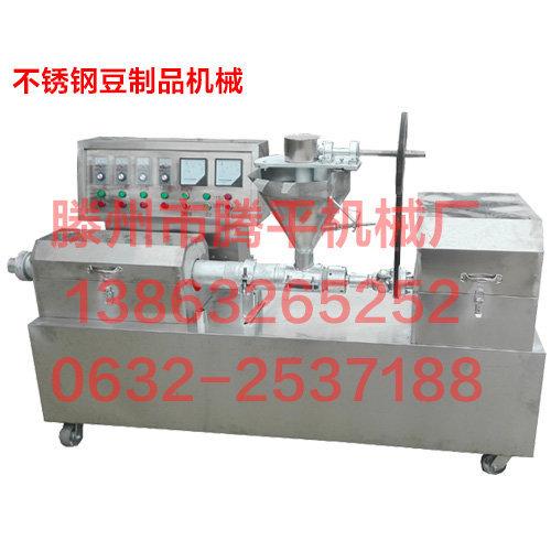 腾平机械厂专业生产豆制品机械