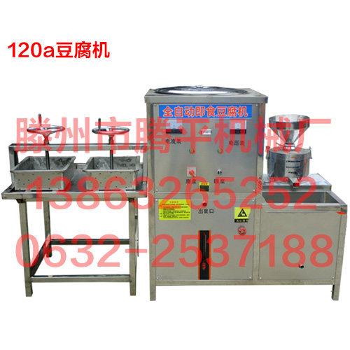 腾平机械厂专业生产豆腐机