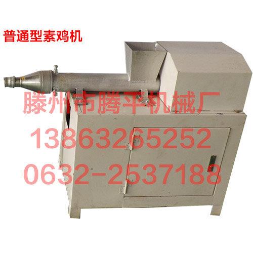 腾平机械厂生产两种材质不同的素鸡机
