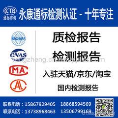 電鉆產品標準檢測GB3883.6-2012國內測試報告