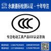 義烏電動工具CCC認證哪家強?