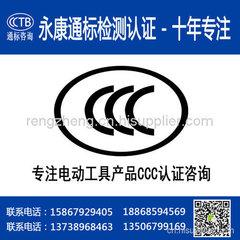 專業辦理電動工具CCC認證