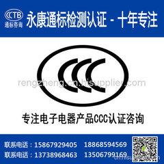 浙江永康電子電器CCC認證哪家強?