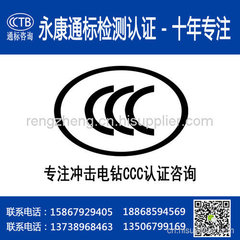 浙江金華沖擊電鉆CCC認證哪家認證公司強?