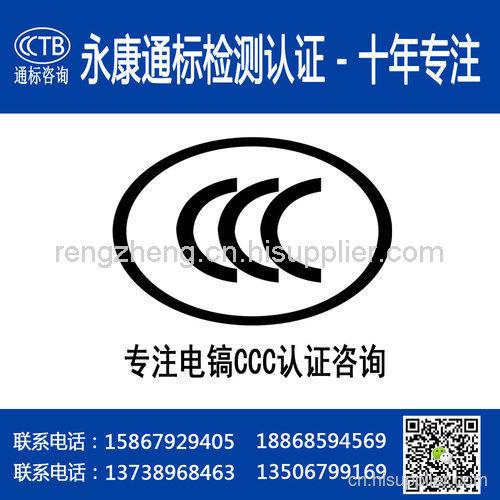 缙雲專業辦理CCC認證