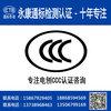 浦江專業辦理CCC認證