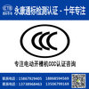永康做電動開槽機CCC認證哪家強拿證快?