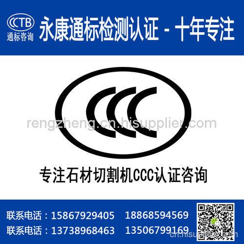 磐安專業辦理CCC認證