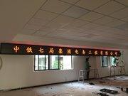 LED显示屏工程