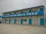 中國四海漳州明發廣場項目部