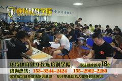 西安健身教练资格培训要多久?